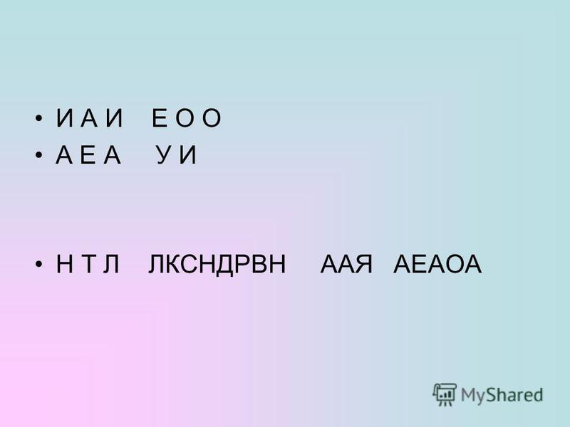 И А И Е О О А Е А У И Н Т Л ЛКСНДРВН ААЯ АЕАОА