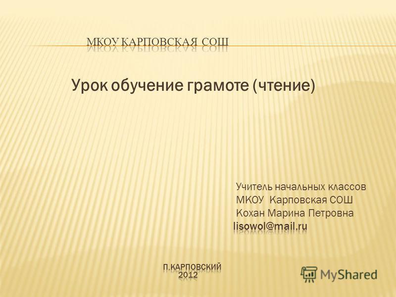 Урок обучение грамоте (чтение)