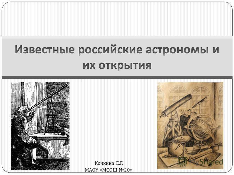 Кочкина Е. Г. МАОУ « МСОШ 20»
