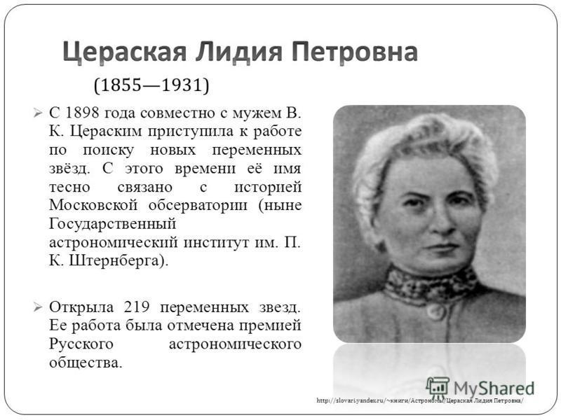 С 1898 года совместно с мужем В. К. Цераским приступила к работе по поиску новых переменных звёзд. С этого времени её имя тесно связано с историей Московской обсерватории (ныне Государственный астрономический институт им. П. К. Штернберга). Открыла 2