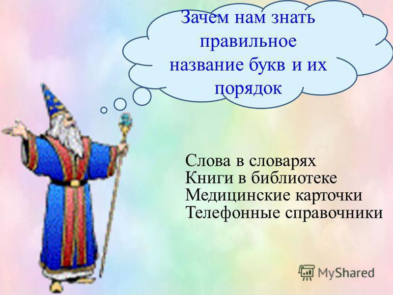 АЛФАВИТ греческое слово А В «Альфа» «Вита»