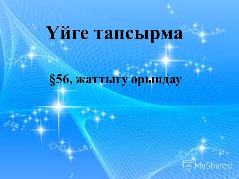 Үйге тапсырма §56, жаттығу орындау