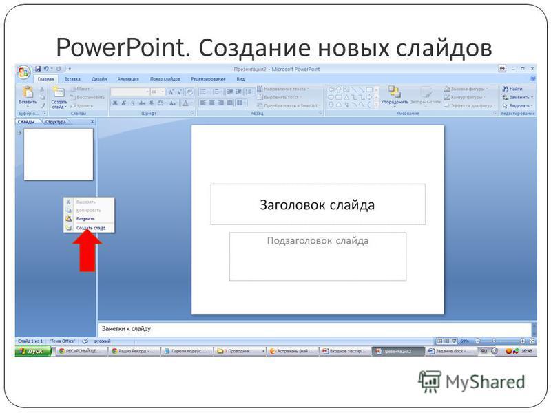 PowerPoint. Создание новых слайдов