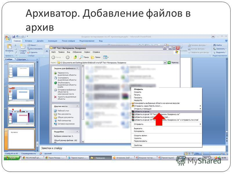 Архиватор. Добавление файлов в архив
