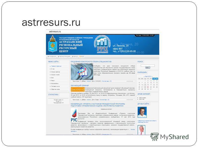 astrresurs.ru