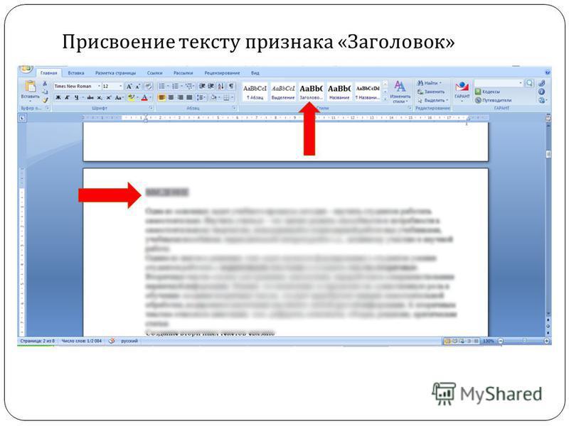 Присвоение тексту признака « Заголовок »