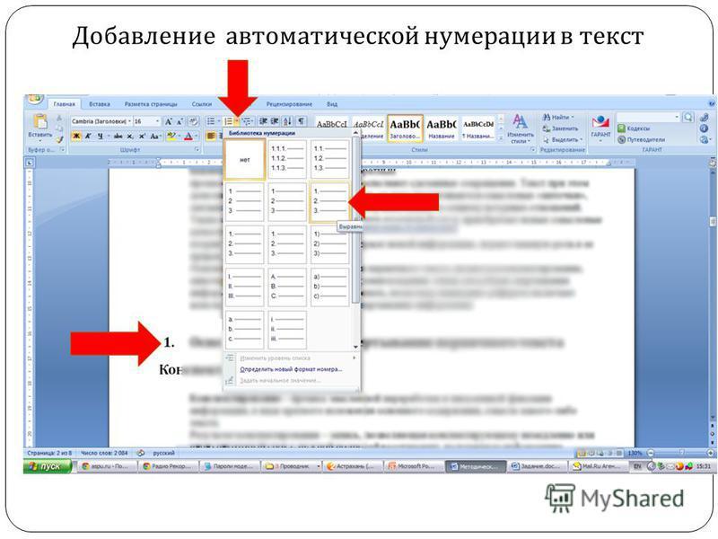 Добавление автоматической нумерации в текст