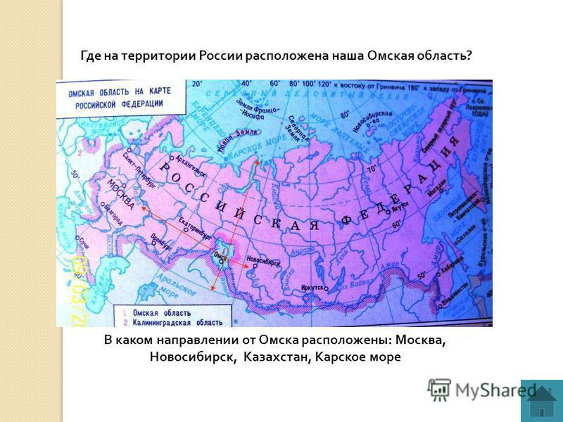 Где на территории России расположена наша Омская область? В каком направлении от Омска расположены: Москва, Новосибирск, Казахстан, Карское море