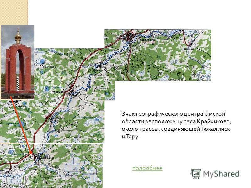 Знак географического центра Омской области расположен у села Крайчиково, около трассы, соединяющей Тюкалинск и Тару подробнее