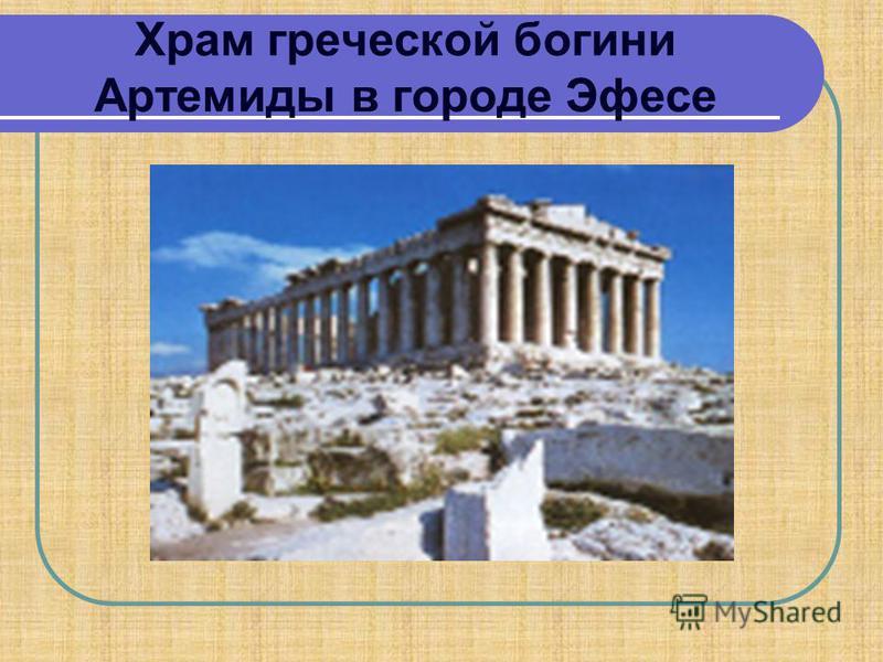 Другое чудо света - висячие сады царицы Семирамиды