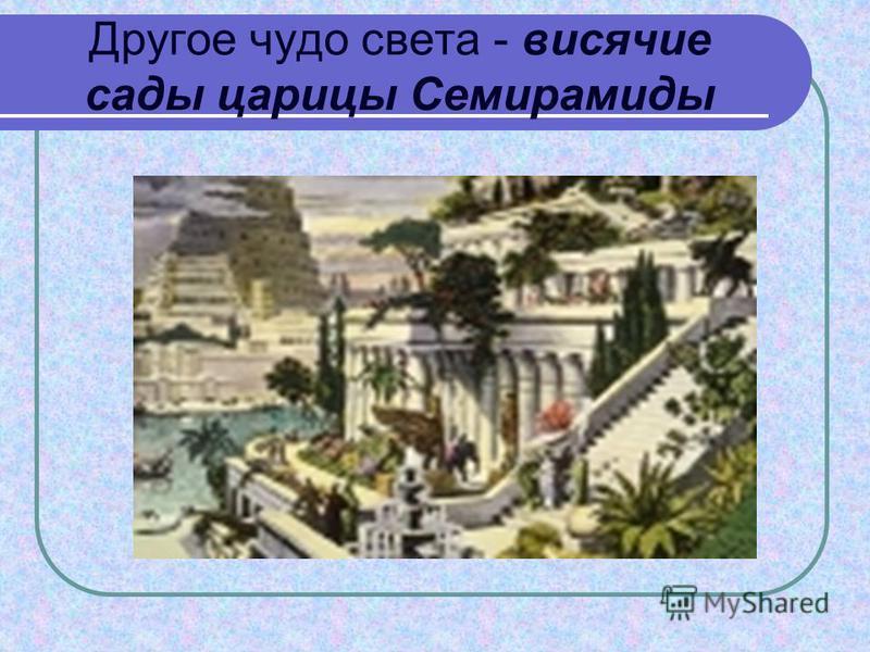 Пирамиды - Гробницы египетских царей-фараонов.