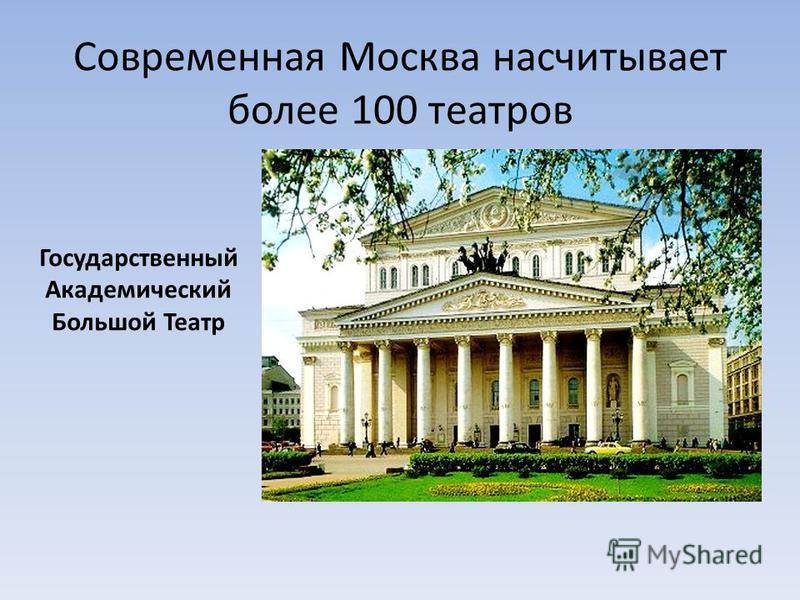 Современная Москва насчитывает более 100 театров Государственный Академический Большой Театр