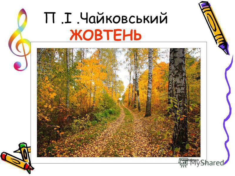 П.І.Чайковський ЖОВТЕНЬ