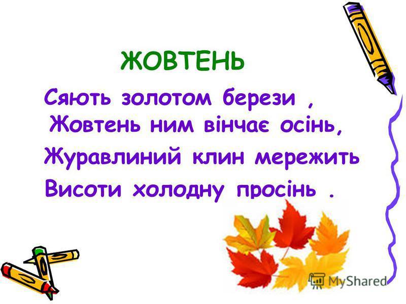 ЖОВТЕНЬ Сяють золотом берези, Жовтень ним вінчає осінь, Журавлиний клин мережить Висоти холодну просінь.