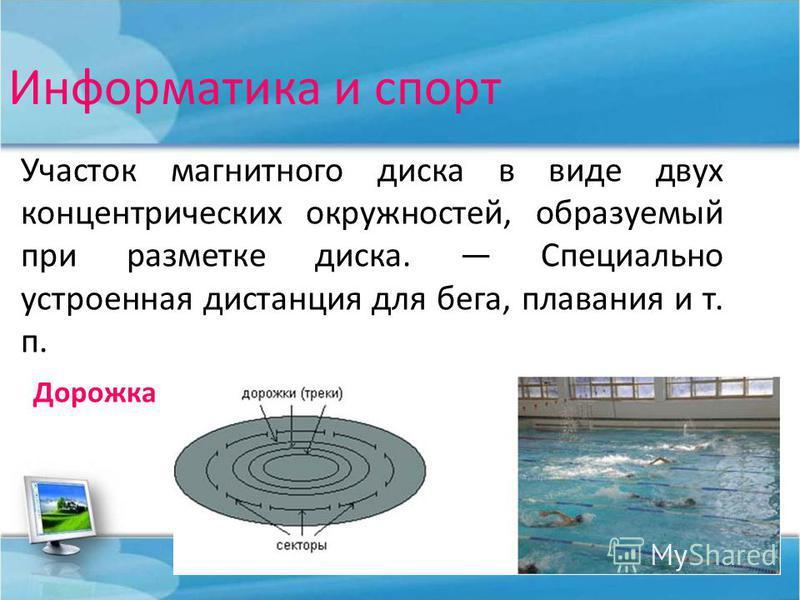Информатика и спорт Участок магнитного диска в виде двух концентрических окружностей, образуемый при разметке диска. Специально устроенная дистанция для бега, плавания и т. п. Дорожка