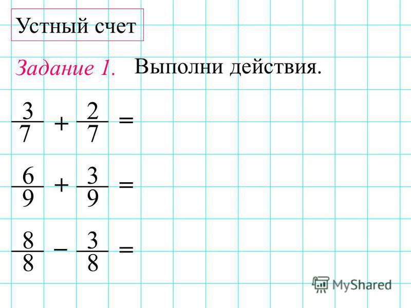 Устный счет Задание 1. 3 3 99 6 7 2 7 3 88 8 + = _ + = = Выполни действия.