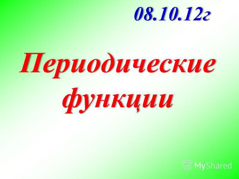 Периодические функции 08.10.12 г