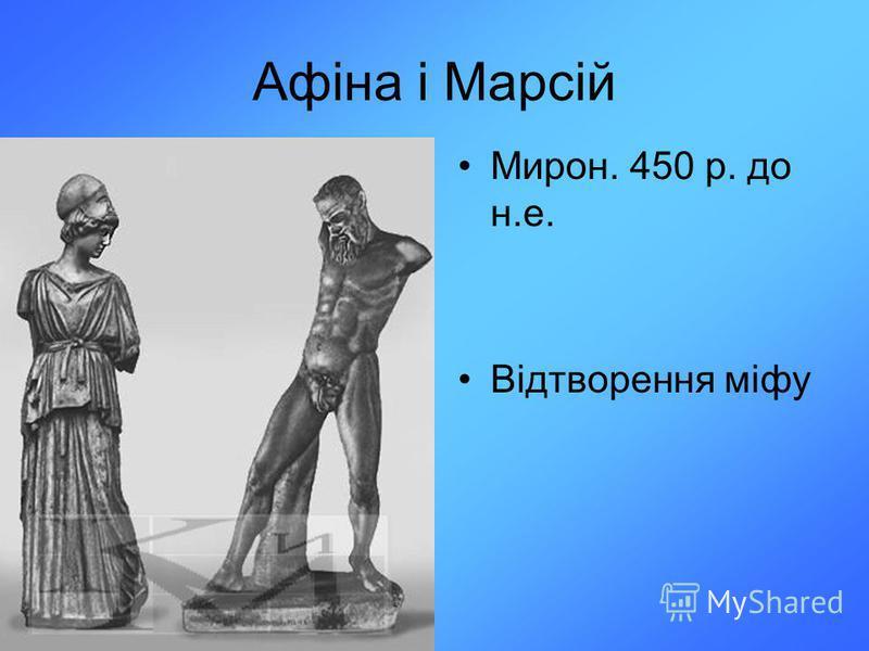 Афіна і Марсій Мирон. 450 р. до н.е. Відтворення міфу