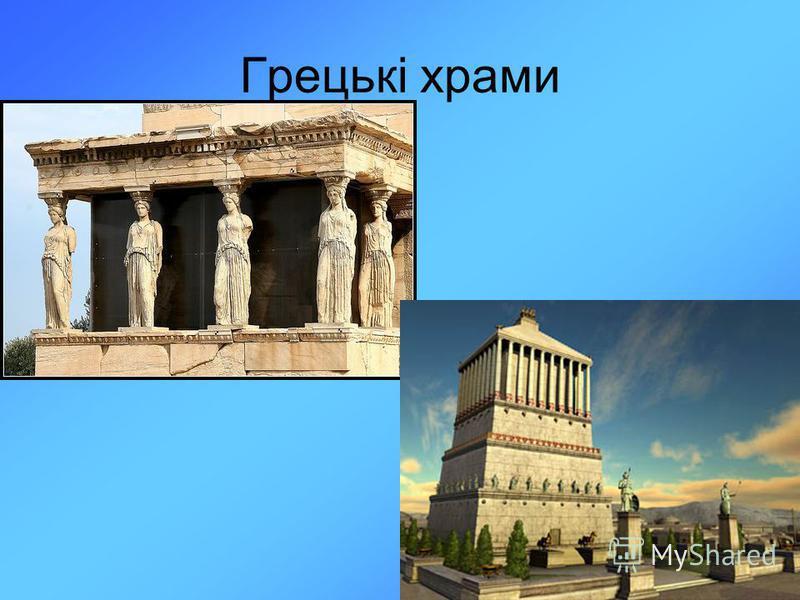 Грецькі храми