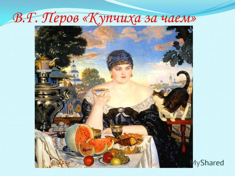 В.Г. Перов «Купчиха за чаем»