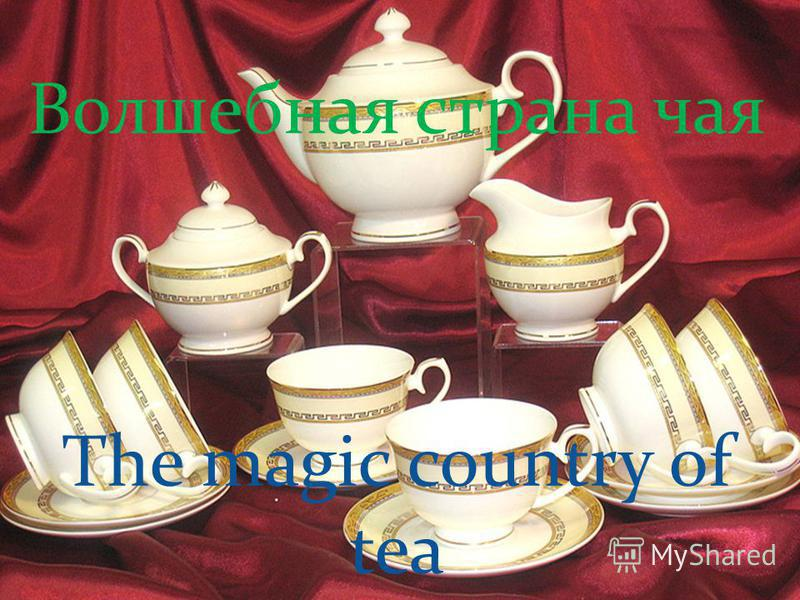 Волшебная страна чая The magic country of tea