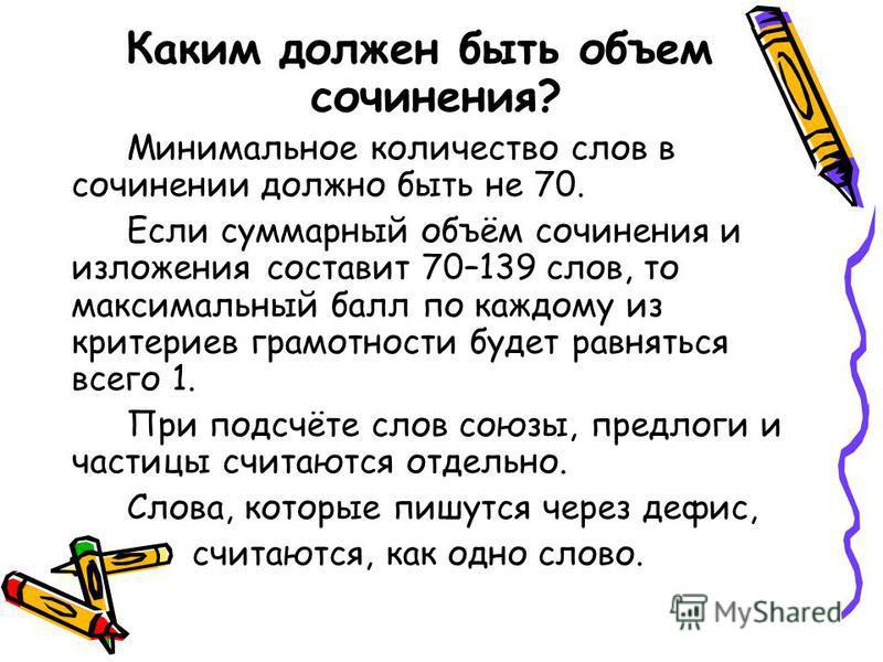 каким быть сочинение по русскому
