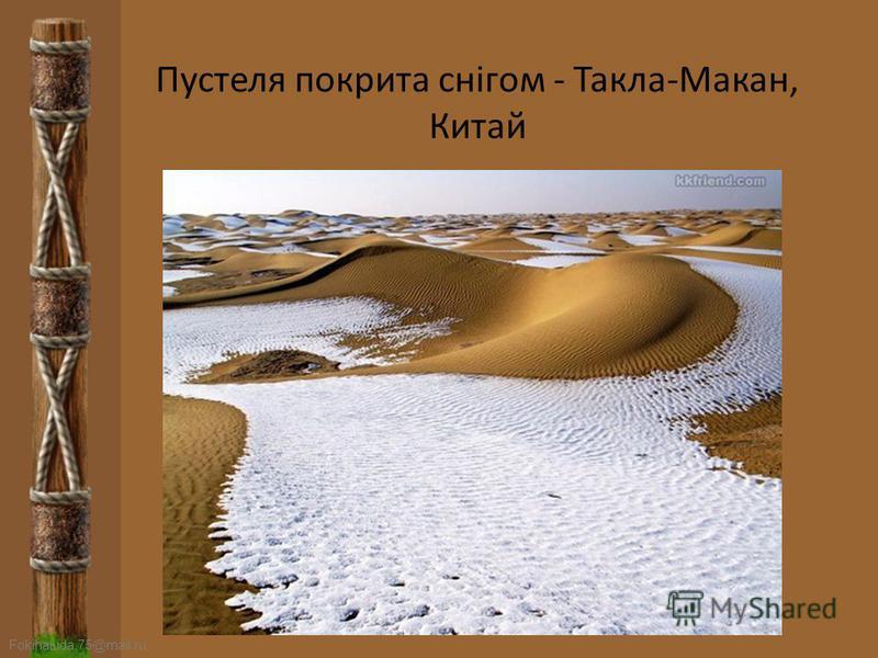 FokinaLida.75@mail.ru Найсухіша пустеля у світі - Atacama, Чилі