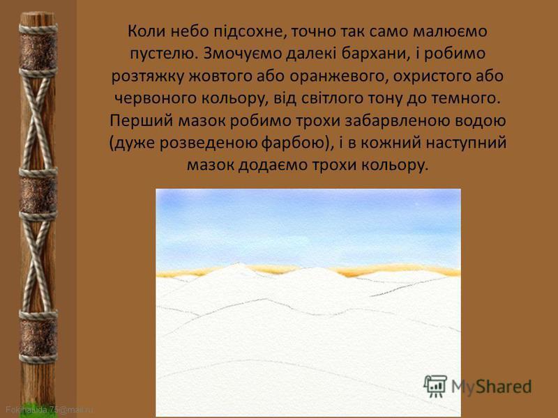 FokinaLida.75@mail.ru Намалюємо небо. Спочатку намочимо папір, щоб фарба лягала рівніше і легше розтікалася. Умочіть кисть у воду і змочіть вологим пензлем всю область неба до горизонту. Після цього візьміть на кисть блакитної фарби та нанесить гориз