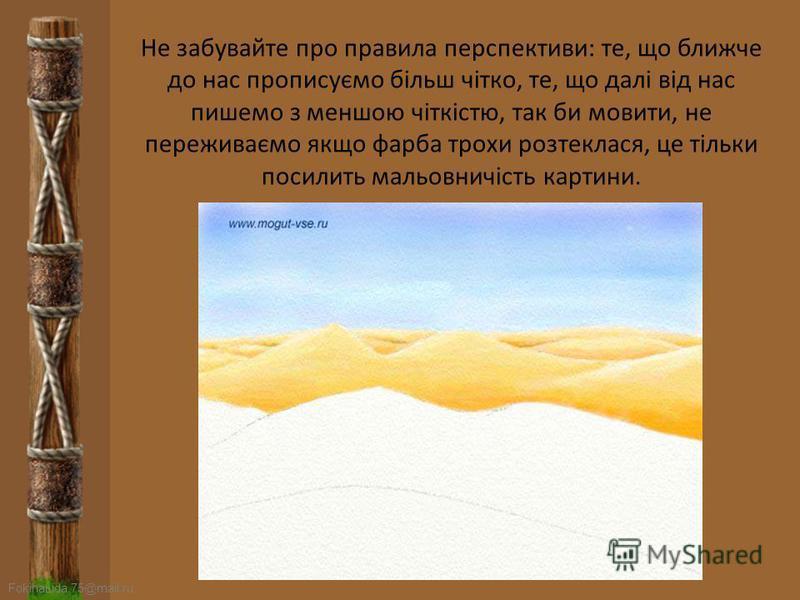 FokinaLida.75@mail.ru Написавши бархани на горизонті, даємо їм просохнути, і точно так само змочуємо наступний ряд барханів і знову прописуємо їх за допомогою розтяжки від світлого до темного кольору.