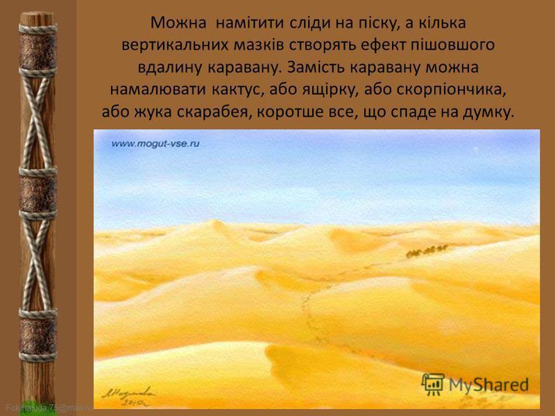 FokinaLida.75@mail.ru Ось що у нас повинно вийти. Красиво, але не зовсім правдоподібно. Ми забули про тіні. Наприклад, якщо сонце буде світити зліва, то тіні будуть з правих сторін пагорбів-барханів.