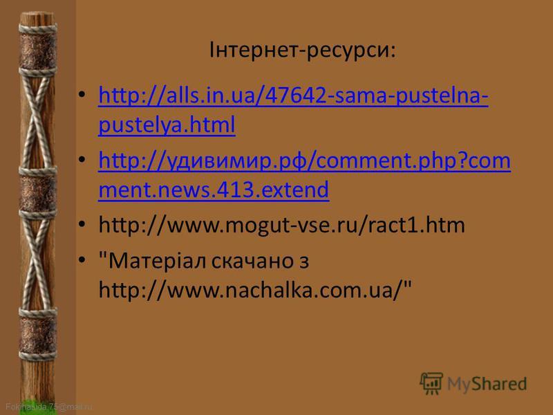FokinaLida.75@mail.ru Можна намітити сліди на піску, а кілька вертикальних мазків створять ефект пішовшого вдалину каравану. Замість каравану можна намалювати кактус, або ящірку, або скорпіончика, або жука скарабея, коротше все, що спаде на думку.