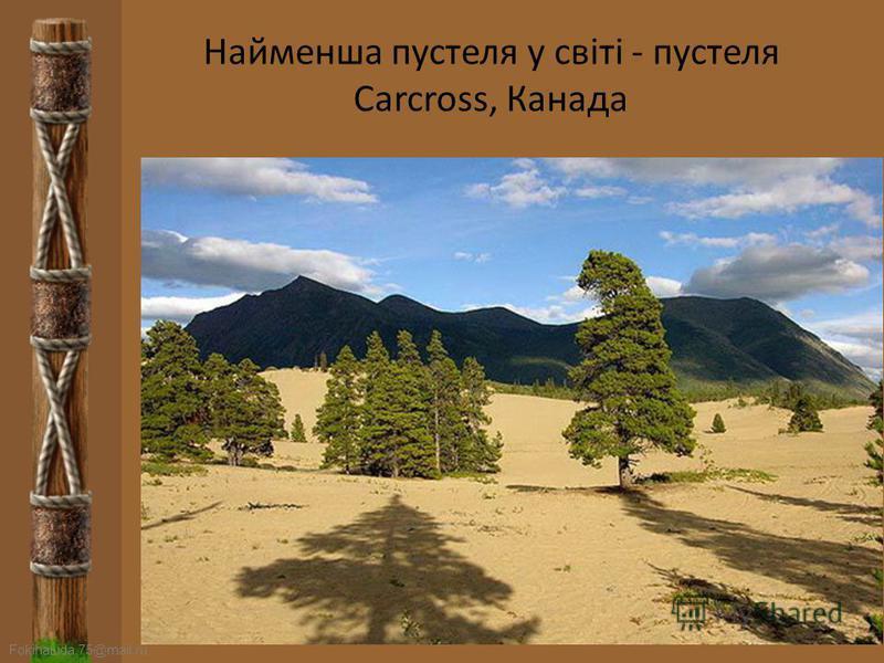 FokinaLida.75@mail.ru Найбарвистіша пустеля - Намальована Пустеля, США