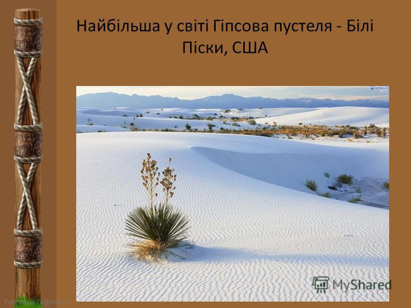 FokinaLida.75@mail.ru Найменша пустеля у світі - пустеля Carcross, Канада