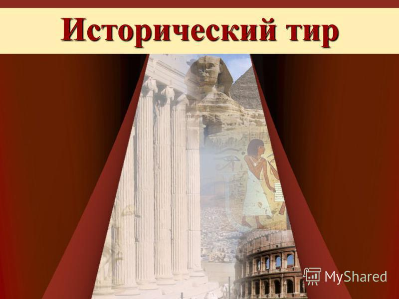 Исторический тир