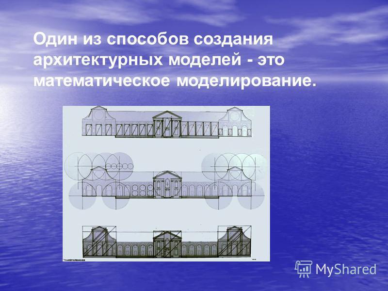 Один из способов создания архитектурных моделей - это математическое моделирование.