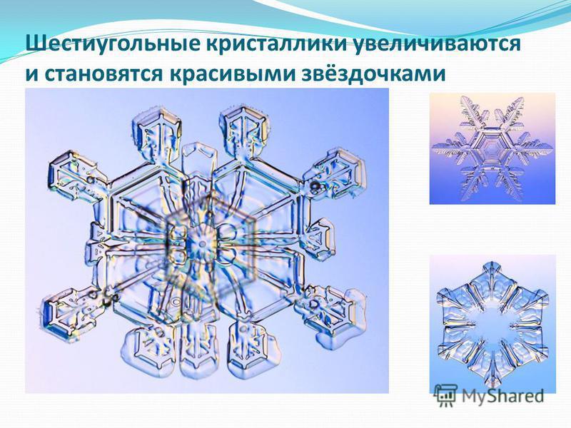 Шестиугольные кристаллики увеличиваются и становятся красивыми звёздочками