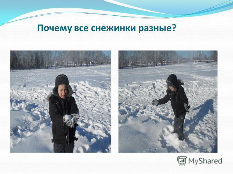 Почему все снежинки разные?