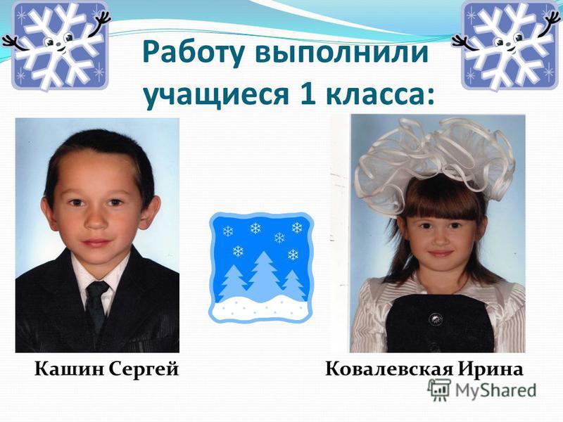 Работу выполнили учащиеся 1 класса: Кашин Сергей Ковалевская Ирина