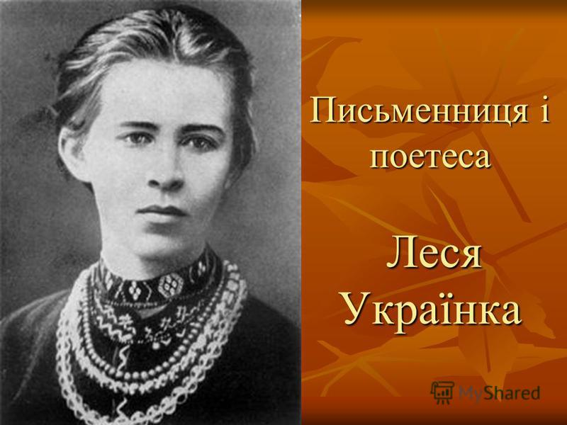 Письменник і поет Іван Франко