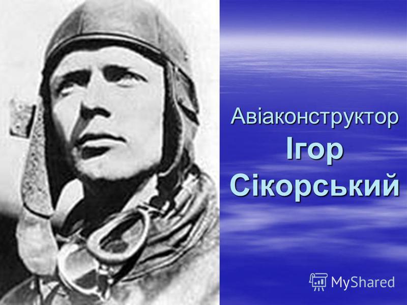 Педагог і письменник Василь Сухомлинський