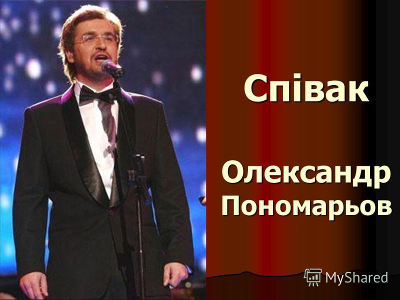 Композитор і співак Володимир Івасюк