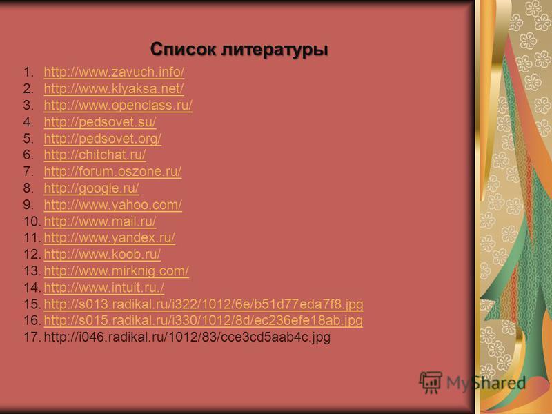 Список литературы 1.http://www.zavuch.info/http://www.zavuch.info/ 2.http://www.klyaksa.net/http://www.klyaksa.net/ 3.http://www.openclass.ru/http://www.openclass.ru/ 4.http://pedsovet.su/http://pedsovet.su/ 5.http://pedsovet.org/http://pedsovet.org/