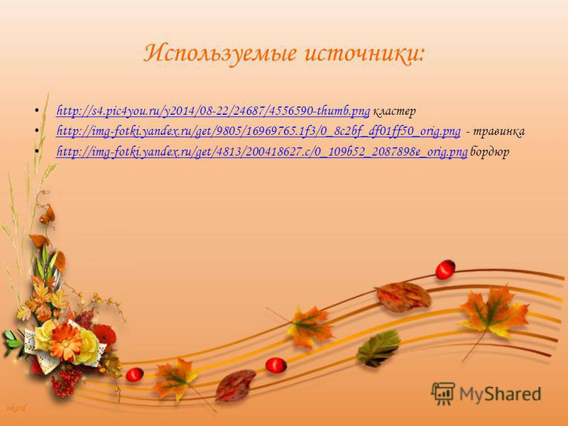 Используемые источники: http://s4.pic4you.ru/y2014/08-22/24687/4556590-thumb.png кластер http://s4.pic4you.ru/y2014/08-22/24687/4556590-thumb.png http://img-fotki.yandex.ru/get/9805/16969765.1f3/0_8c2bf_df01ff50_orig.png - травинка http://img-fotki.y