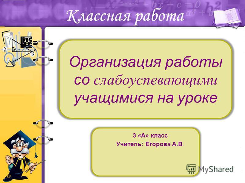 3 «А» класс Учитель: Егорова А.В.
