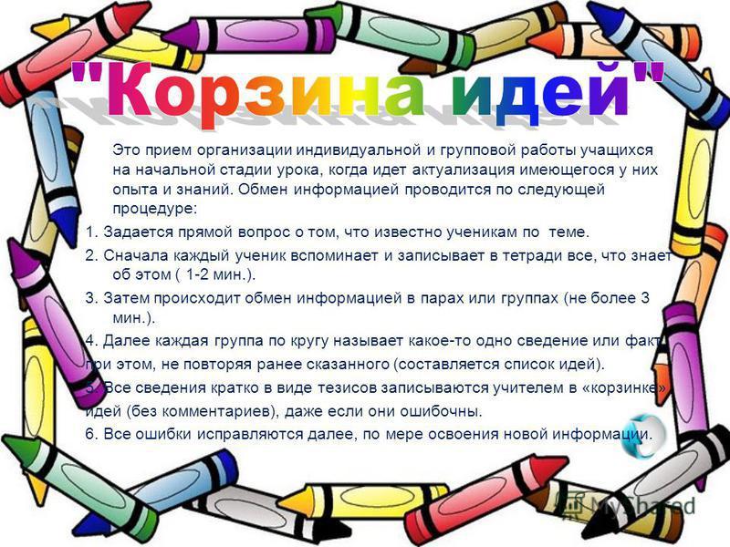 Это прием организации индивидуальной и групповой работы учащихся на начальной стадии урока, когда идет актуализация имеющегося у них опыта и знаний. Обмен информацией проводится по следующей процедуре: 1. Задается прямой вопрос о том, что известно уч