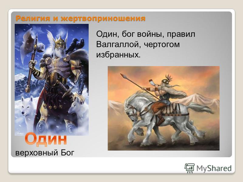 Религия и жертвоприношения верховный Бог Один, бог войны, правил Валгаллой, чертогом избранных.