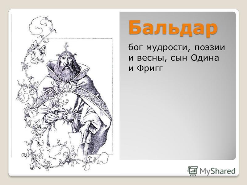 Бальдар бог мудрости, поэзии и весны, сын Одина и Фригг