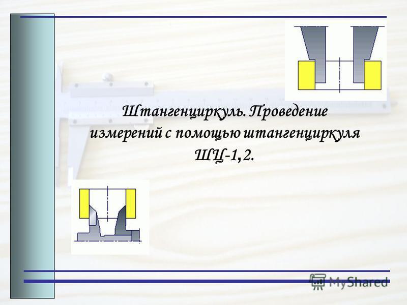 Штангенциркуль. Проведение измерений с помощью штангенциркуля ШЦ-1, 2.