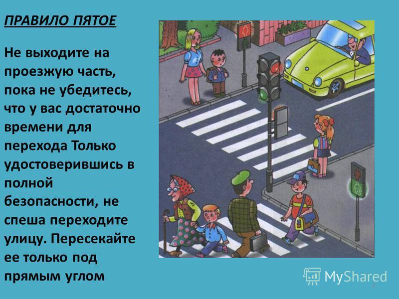 ПРАВИЛО ЧЕТВЕРТОЕ Если приближается машина, пропустите ее, затем снова осмотритесь и прислушайтесь, нет ли поблизости других автомобилей 7
