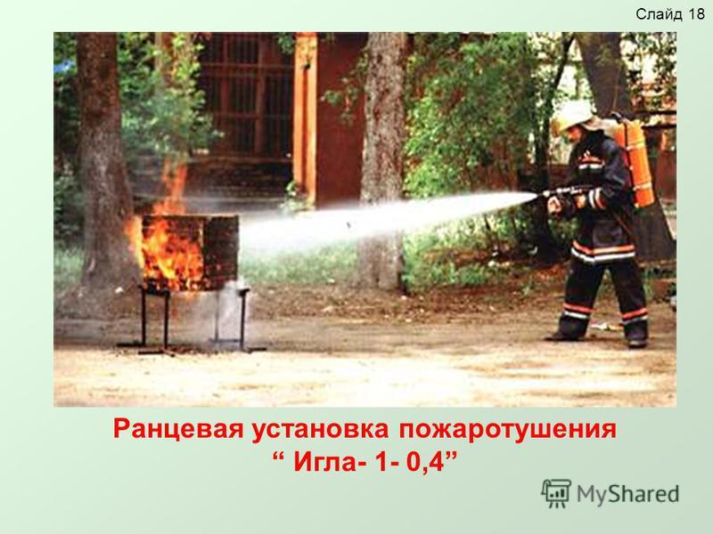 Ранцевая установка пожаротушения Игла- 1- 0,4 Слайд 18